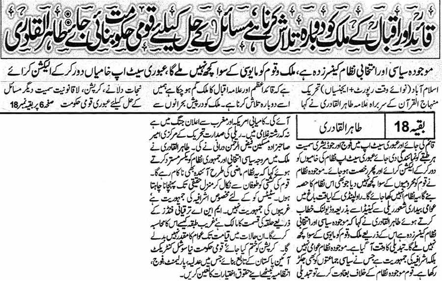 تحریک منہاج القرآن Minhaj-ul-Quran  Print Media Coverage پرنٹ میڈیا کوریج Daily Nawa-i-Waqt Front Page