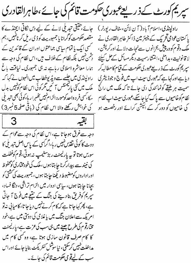 تحریک منہاج القرآن Minhaj-ul-Quran  Print Media Coverage پرنٹ میڈیا کوریج Daily Waqt Back Page