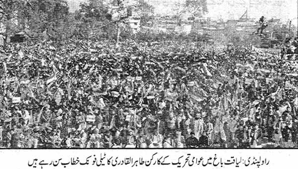 تحریک منہاج القرآن Minhaj-ul-Quran  Print Media Coverage پرنٹ میڈیا کوریج Daily Mashriq Page 3