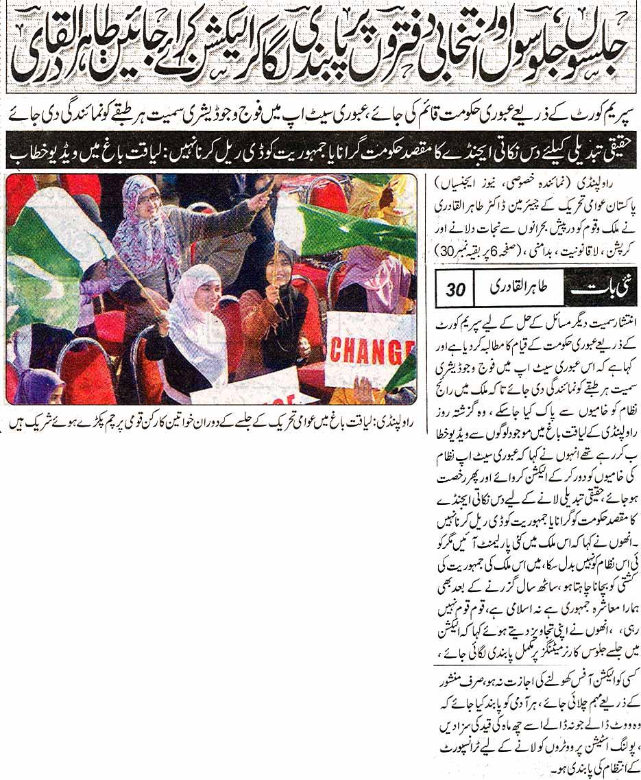 تحریک منہاج القرآن Minhaj-ul-Quran  Print Media Coverage پرنٹ میڈیا کوریج Daily Nai Baat Front Page