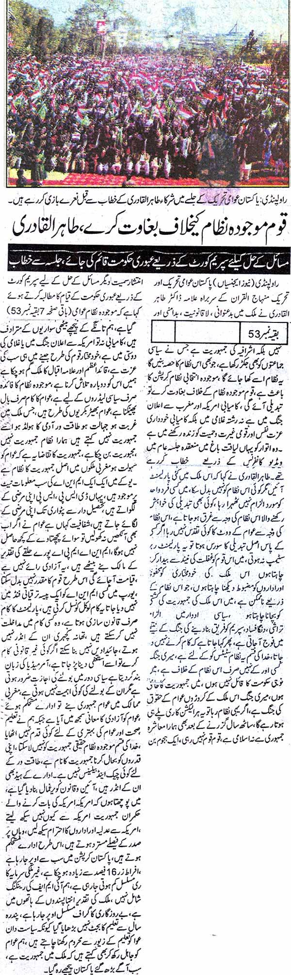 تحریک منہاج القرآن Minhaj-ul-Quran  Print Media Coverage پرنٹ میڈیا کوریج Daily Hakoomat Front Page