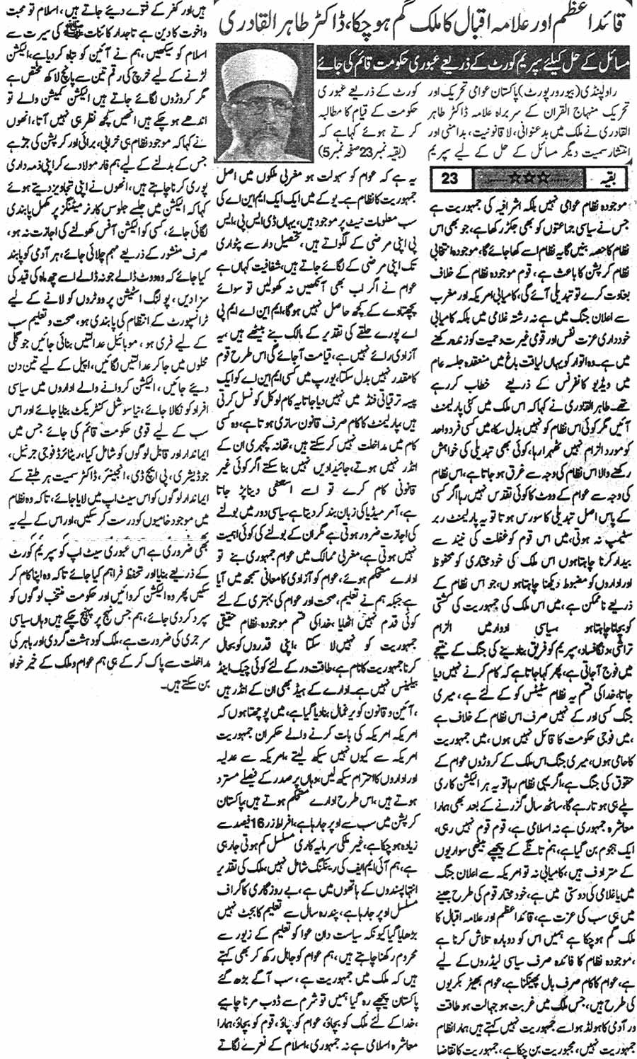 تحریک منہاج القرآن Minhaj-ul-Quran  Print Media Coverage پرنٹ میڈیا کوریج Daily Istehkam Front Page