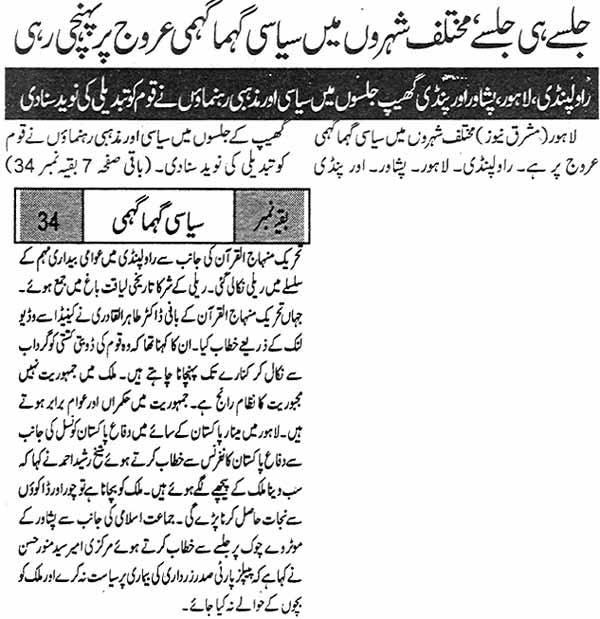 Minhaj-ul-Quran  Print Media CoverageDaily Mashriq Front Page