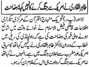Minhaj-ul-Quran  Print Media CoverageDaily Nawa-i-Waqt-P-2