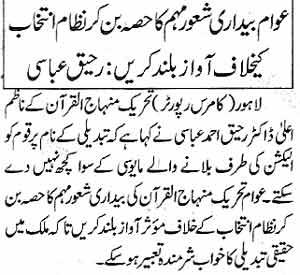 Minhaj-ul-Quran  Print Media CoverageDaily Express-P-2