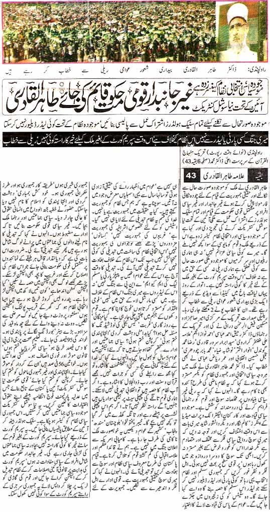 Mustafavi Student Movement Print Media Coverage Daily Nawa-i-Waqt Front  page