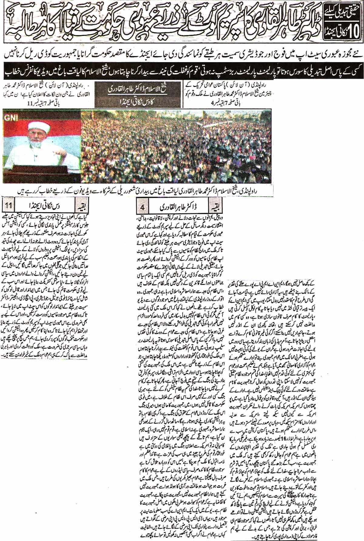 Mustafavi Student Movement Print Media Coverage Daily Alakhbar Page 1