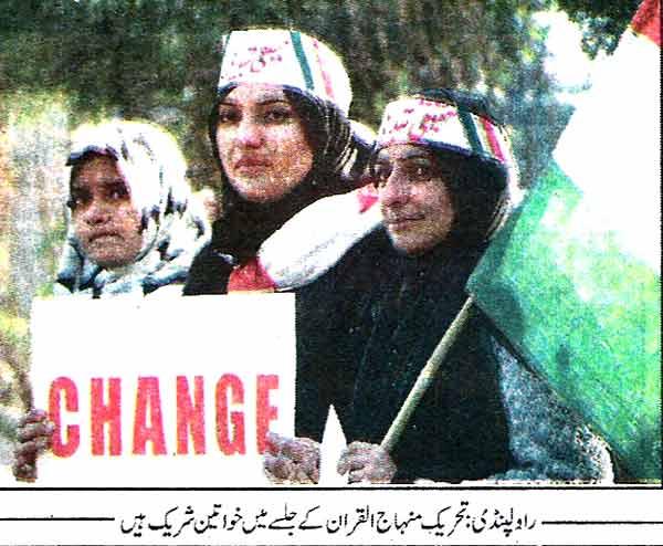 Mustafavi Student Movement Print Media Coverage Daily Sahafat Back Page