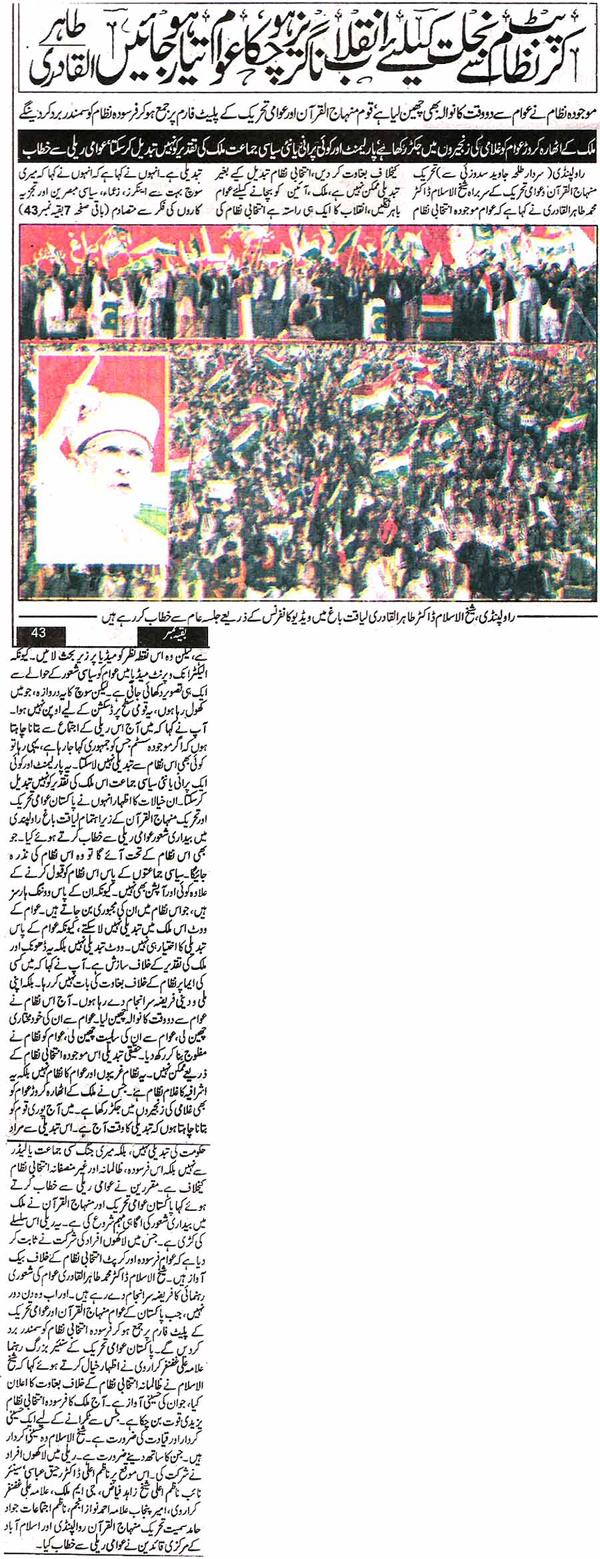 Minhaj-ul-Quran  Print Media CoverageDaily KAshmir Express Page 1