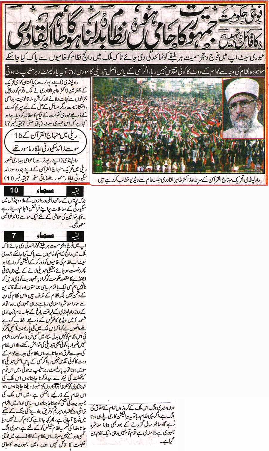 Minhaj-ul-Quran  Print Media CoverageDaily Ausaf  Page 1