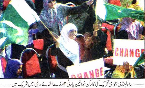Mustafavi Student Movement Print Media Coverage Daily Ahsas Page 1