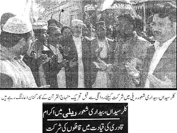 Mustafavi Student Movement Print Media Coverage Daily Univesal Page 2