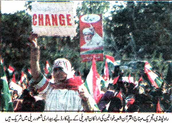 Minhaj-ul-Quran  Print Media CoverageDaily Alakhbar Page 5