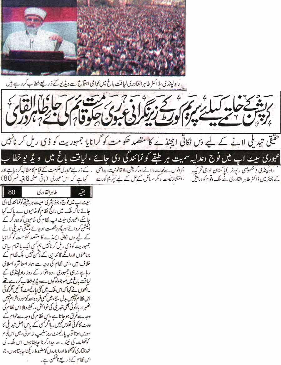 Mustafavi Student Movement Print Media Coverage Daily The Voice of Pakistan
