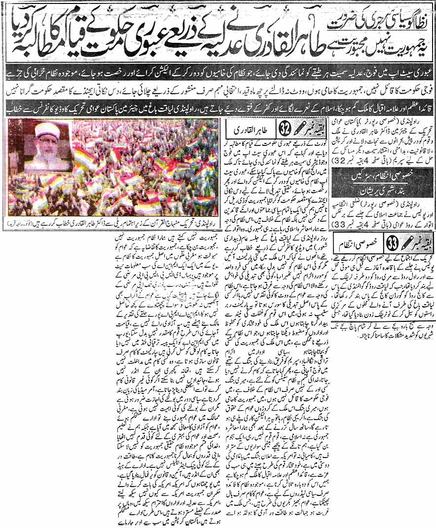 Minhaj-ul-Quran  Print Media CoverageDaily Azkar Page 1
