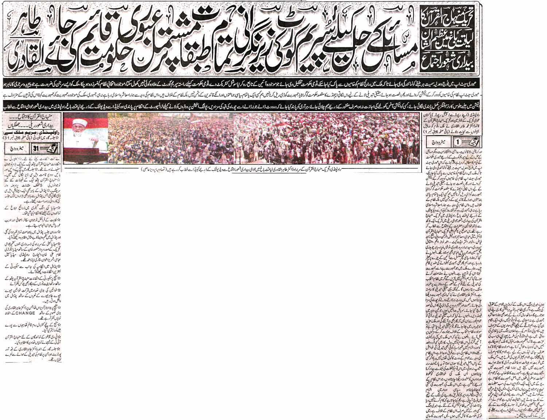 Mustafavi Student Movement Print Media Coverage Daily Matro Watch Page 1