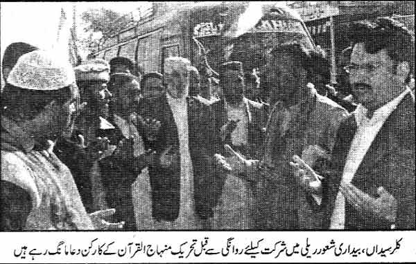 Mustafavi Student Movement Print Media Coverage Daily Univesal of Pakistan  Page 5