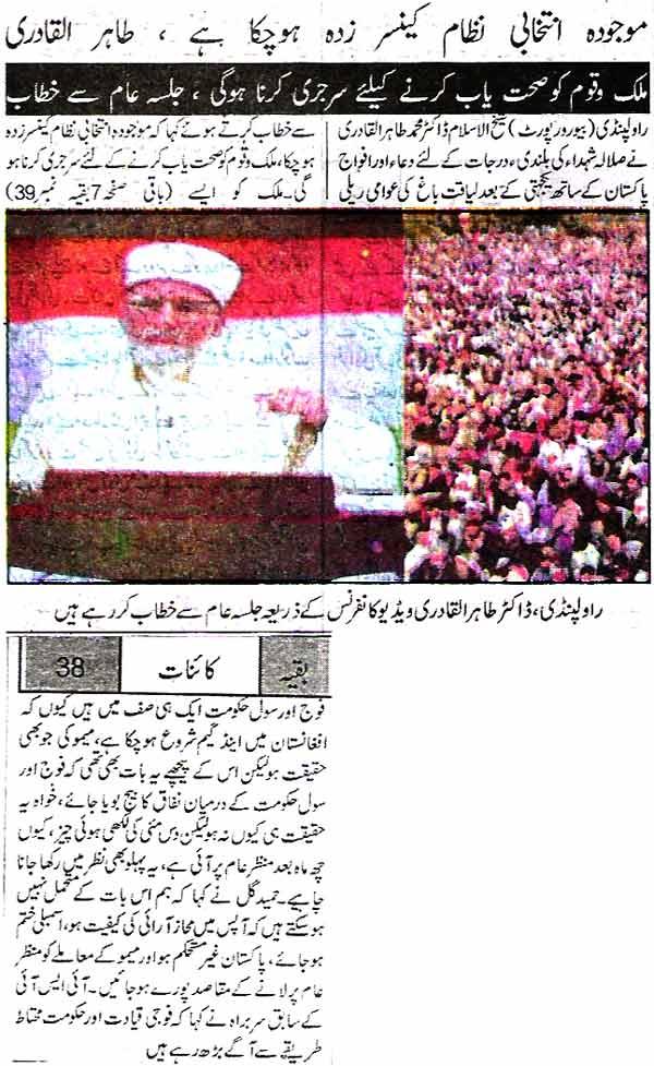 Minhaj-ul-Quran  Print Media CoverageDaily Kainaat Back  Page
