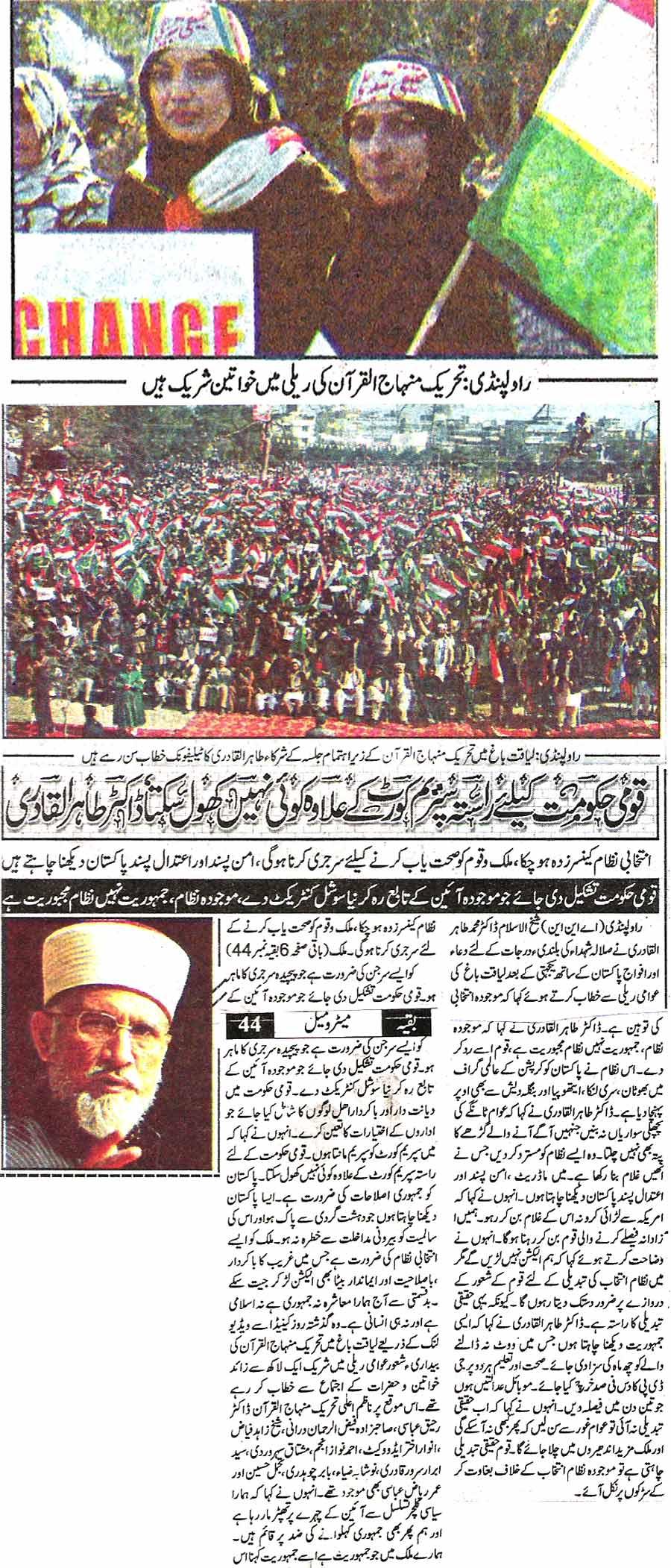 Mustafavi Student Movement Print Media Coverage Daily Metro Mail Page 1