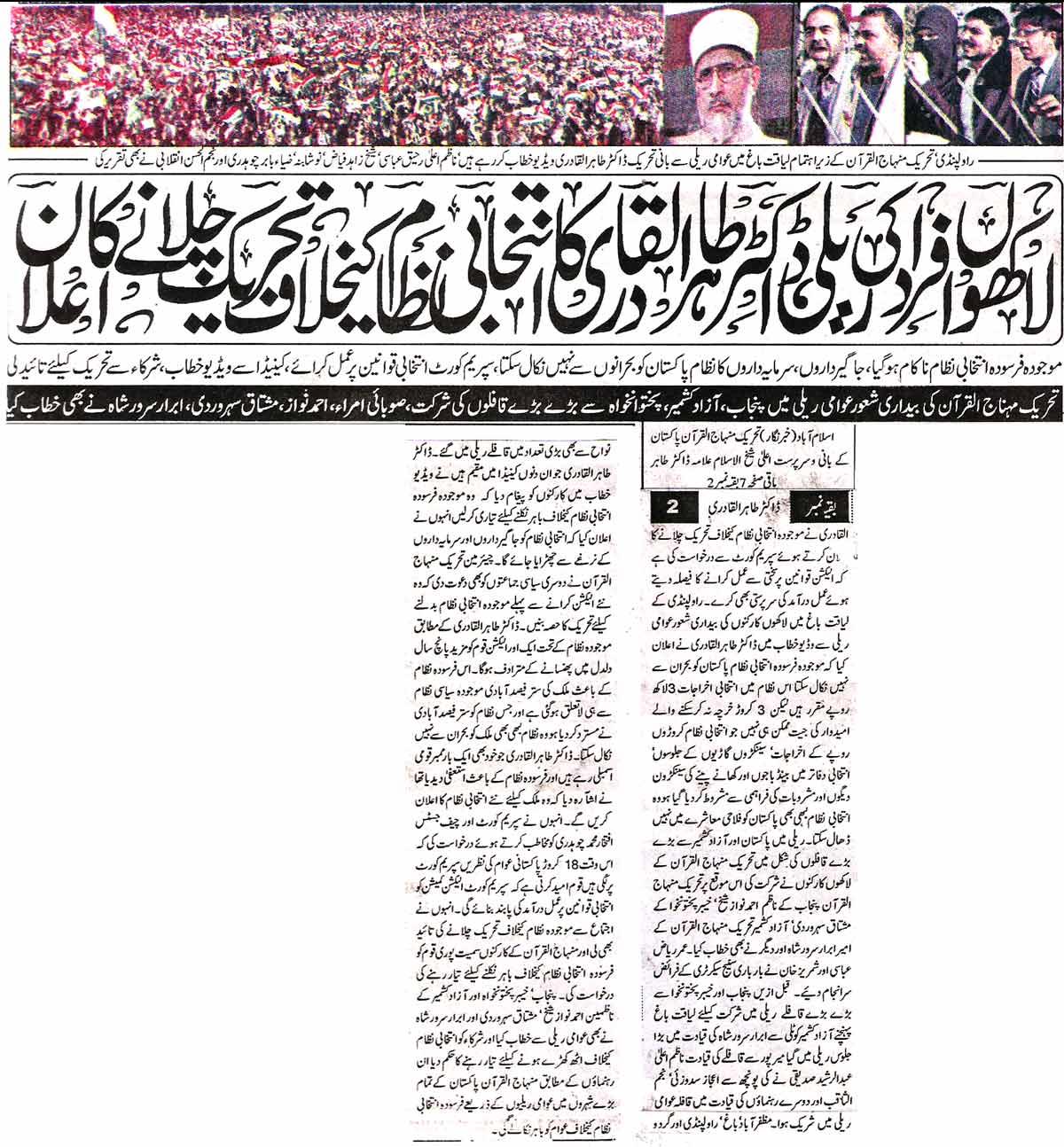 Minhaj-ul-Quran  Print Media CoverageDaily Sadaechanar Page 1