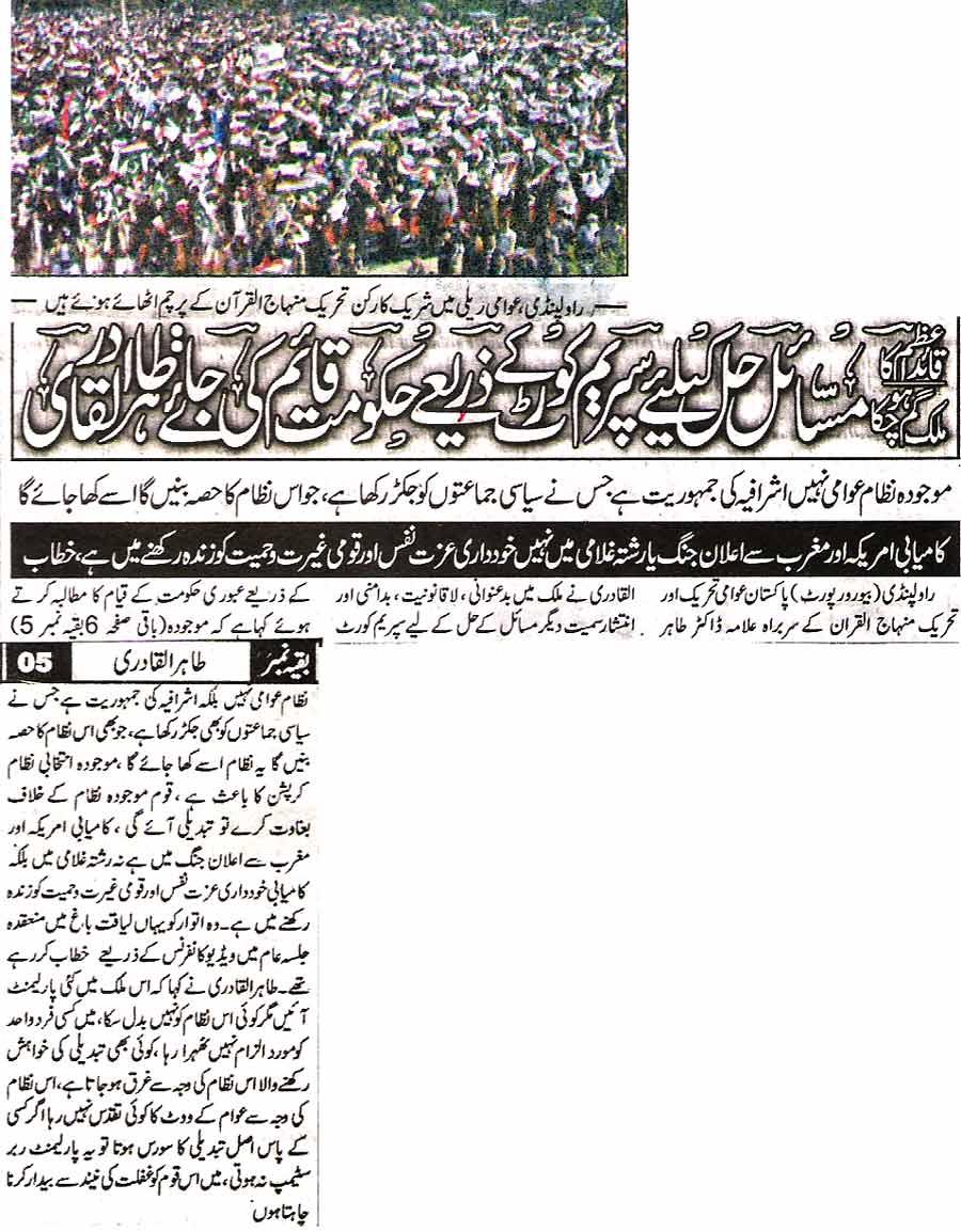 Minhaj-ul-Quran  Print Media CoveragePegham E Akhuwat Page 1