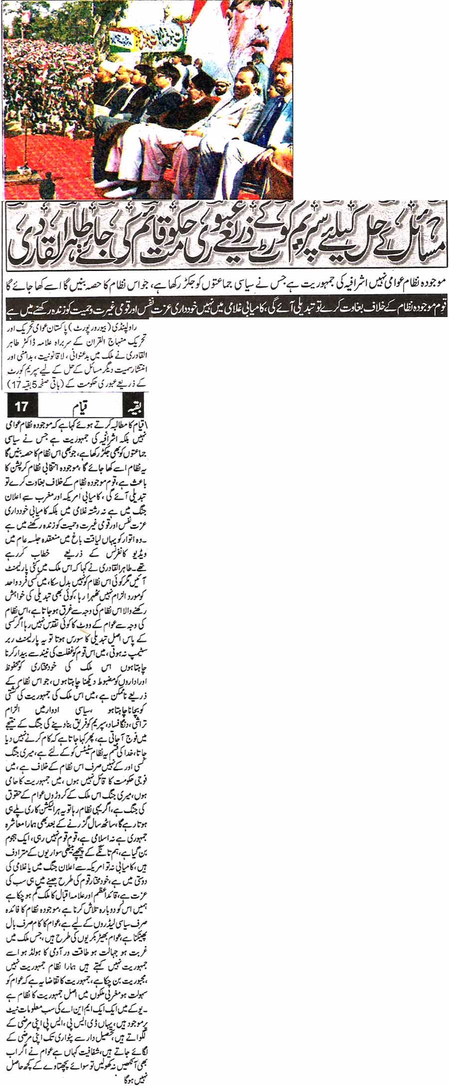 Minhaj-ul-Quran  Print Media CoverageDaily Sarka rBack Page