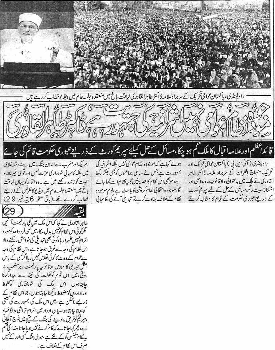 Minhaj-ul-Quran  Print Media CoverageDaily Tulou Page 1