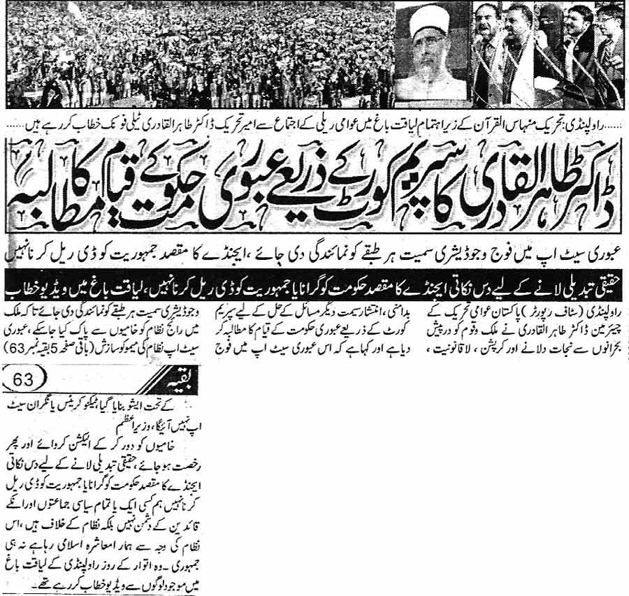 Minhaj-ul-Quran  Print Media CoverageDaily Public Back  Page