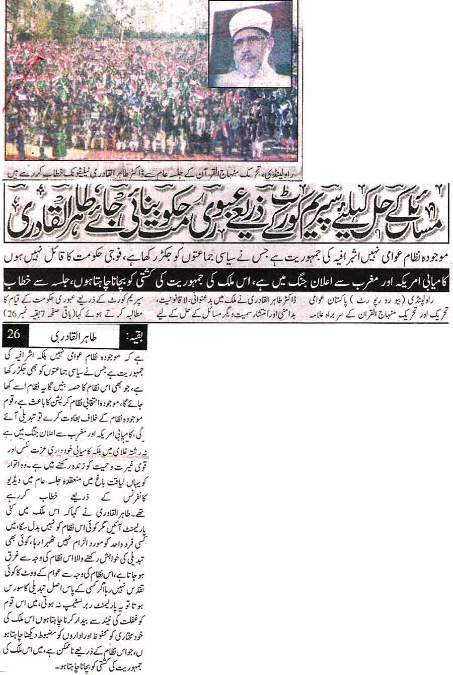 Minhaj-ul-Quran  Print Media CoverageDaily Universal Page 1