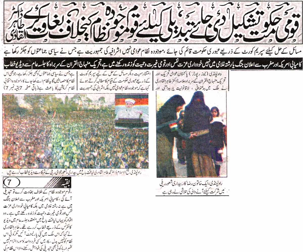 Minhaj-ul-Quran  Print Media CoverageDaily Mussalman Page 1