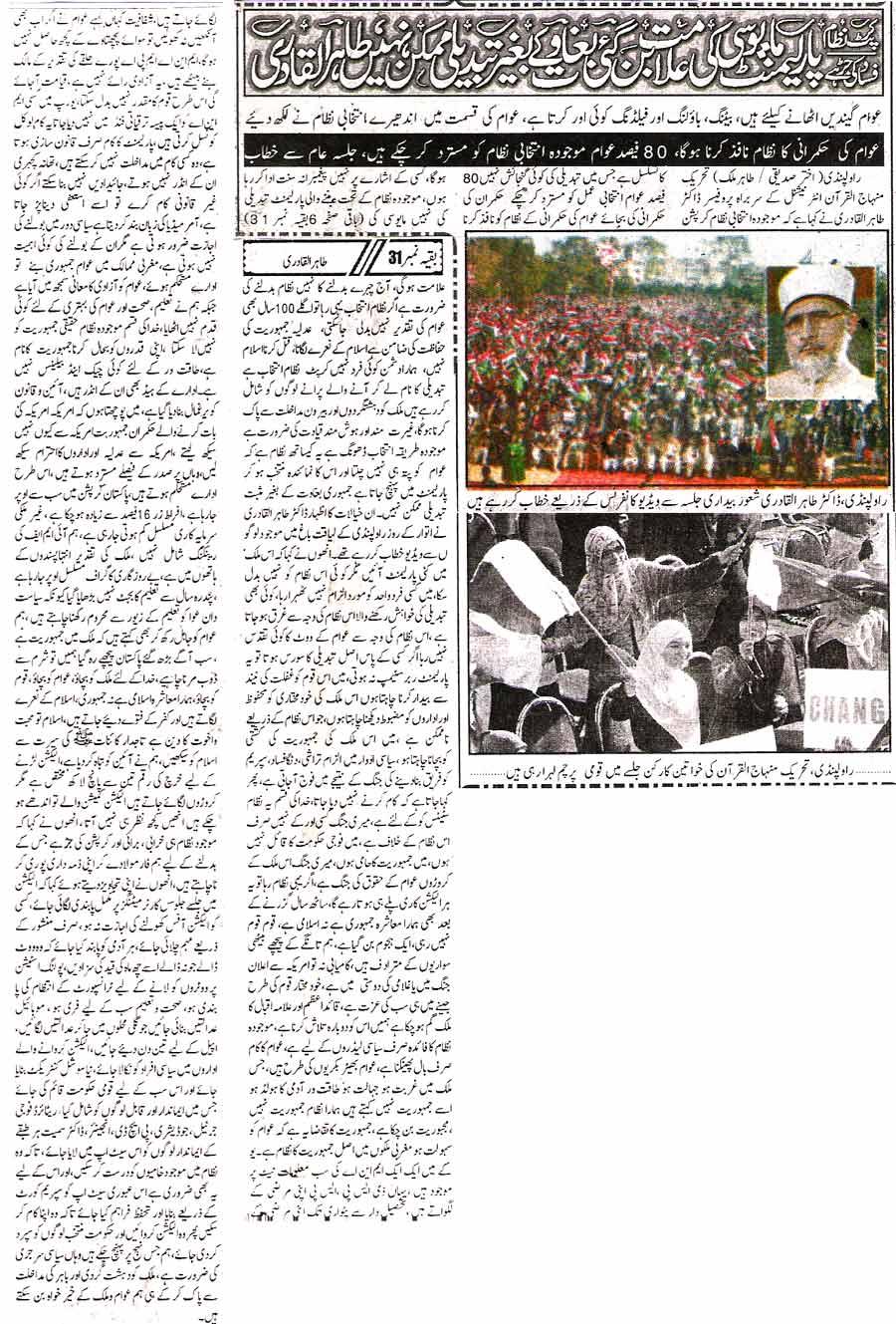 Minhaj-ul-Quran  Print Media CoverageDaily News Mart Page 1