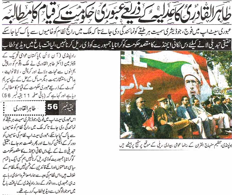 Minhaj-ul-Quran  Print Media CoverageDaily Akhbar-e-Khyber