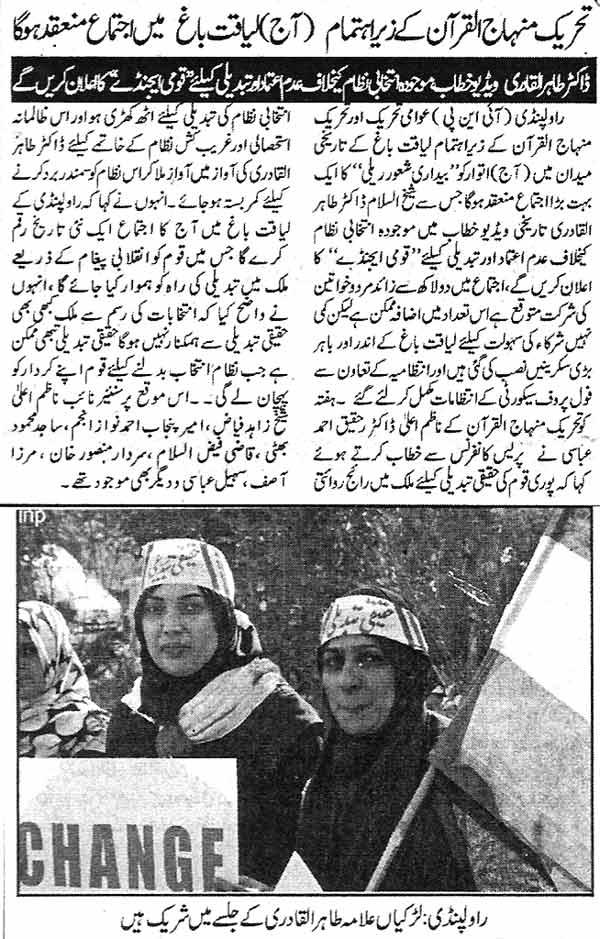 Mustafavi Student Movement Print Media Coverage Daily Madaar Page 2