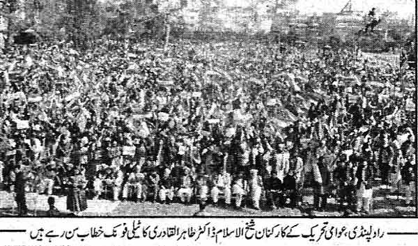 Minhaj-ul-Quran  Print Media CoverageDaily Akhbar-e-Millat Page 1