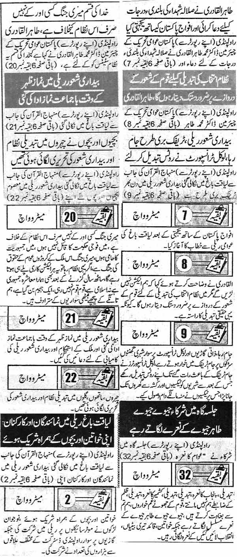Minhaj-ul-Quran  Print Media CoverageDaily Metro Wateh Page 1