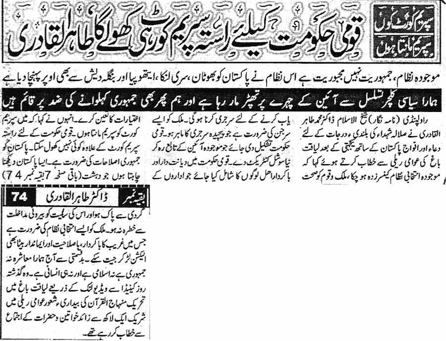 Minhaj-ul-Quran  Print Media CoverageDaily Akhbar-e-Millat Back Page