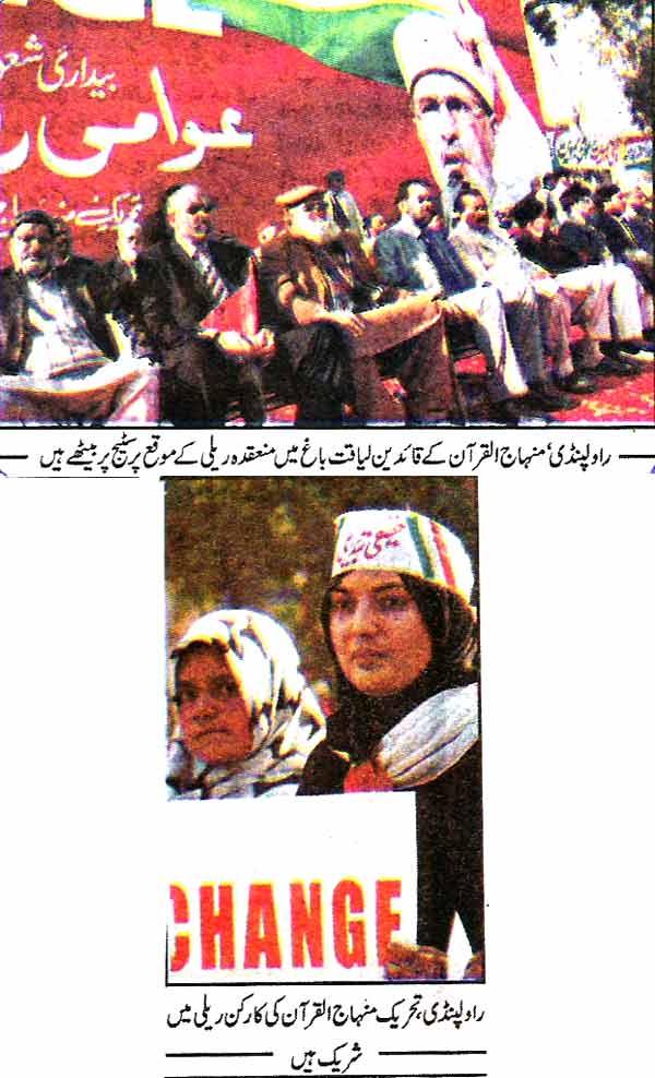 Minhaj-ul-Quran  Print Media CoverageDaily Baad-e- Shimal Page 1