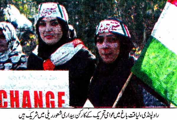 Minhaj-ul-Quran  Print Media CoverageDaily Ittehad Back Page