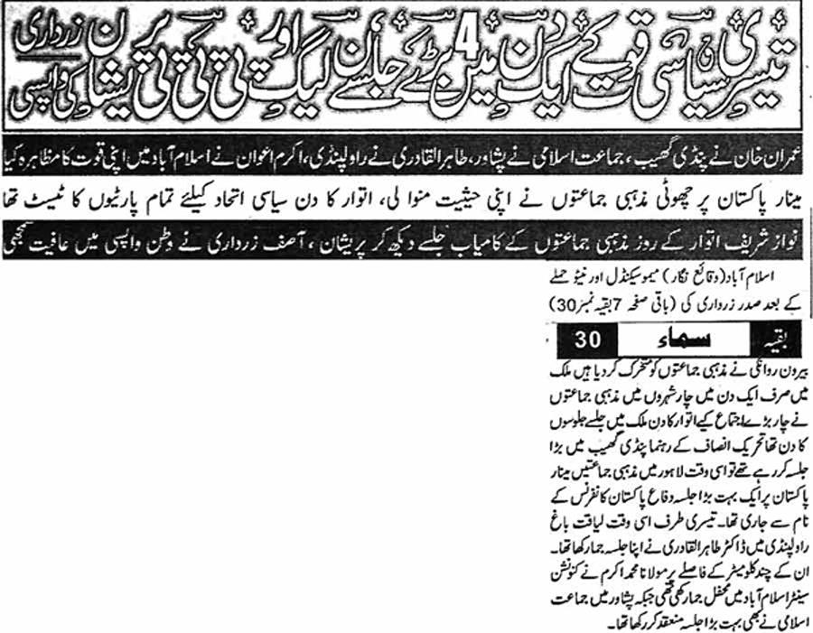 Mustafavi Student Movement Print Media Coverage Daily SAMA Page 1