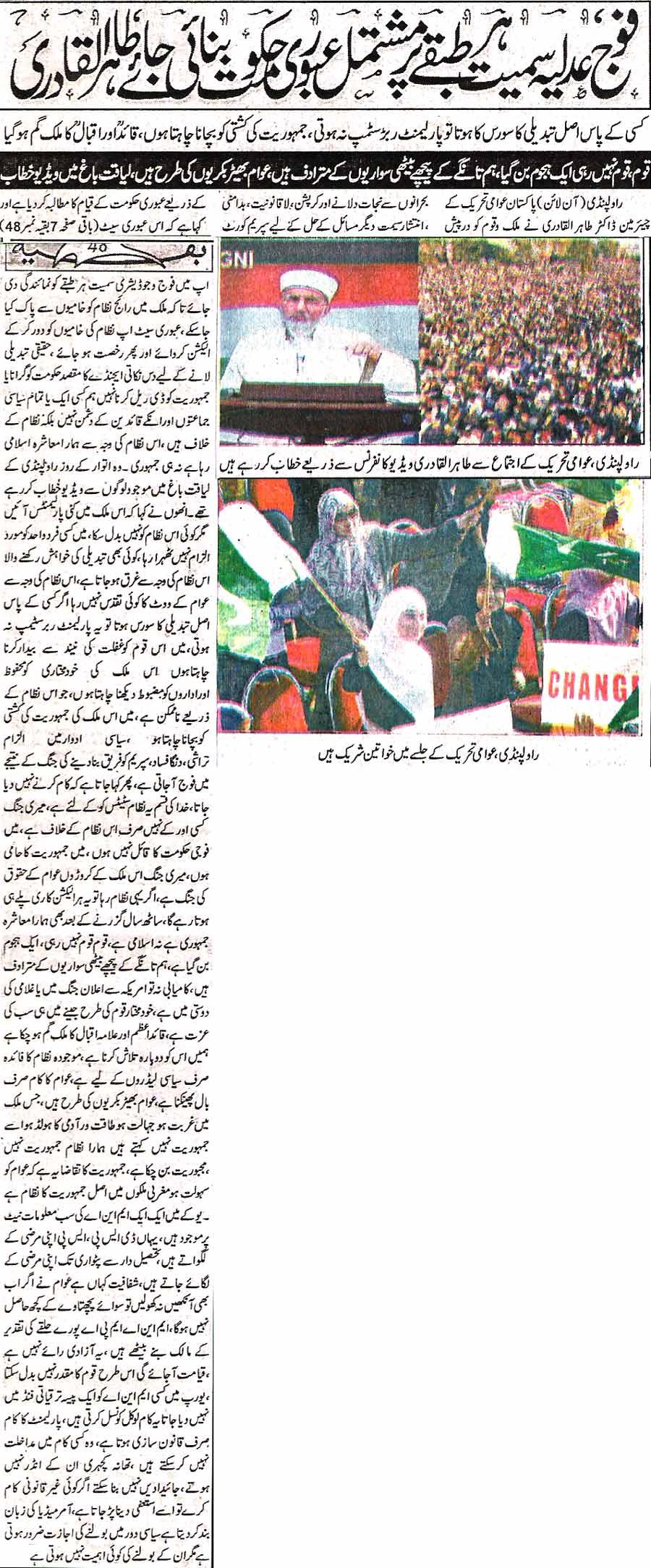 Minhaj-ul-Quran  Print Media CoverageDaily K 2 Page 1