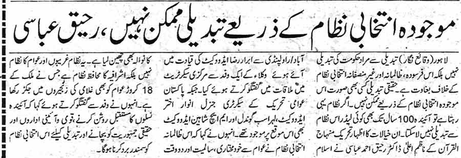Minhaj-ul-Quran  Print Media CoverageDaily Hakomat Page 2