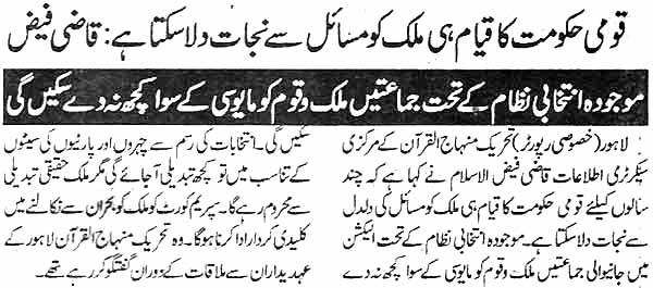 Minhaj-ul-Quran  Print Media CoverageDaily Ash-shatq Page 2