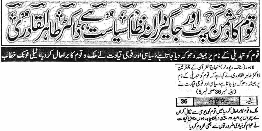Minhaj-ul-Quran  Print Media CoverageDaily Istehkam Back Page