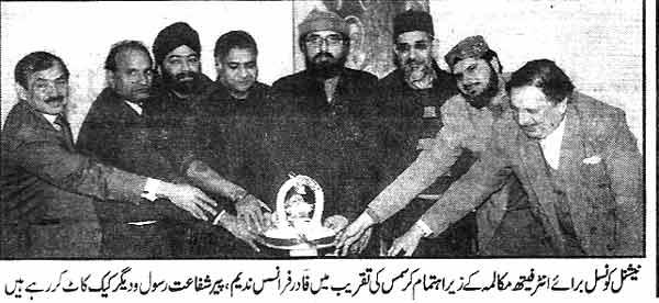 Minhaj-ul-Quran  Print Media CoverageDaily Nawa-i-Waqt page 11