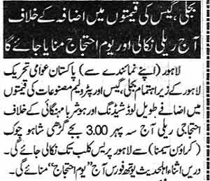 Mustafavi Student Movement Print Media Coverage Daily Nawa-i-Waqt page 12
