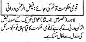 Minhaj-ul-Quran  Print Media CoverageDaily Nawa-i-Waqt page 5