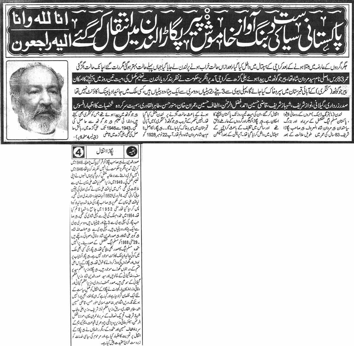 تحریک منہاج القرآن Minhaj-ul-Quran  Print Media Coverage پرنٹ میڈیا کوریج Daily Pakistan Page 1