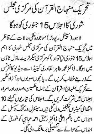 Minhaj-ul-Quran  Print Media CoverageDaily Waqt-P-2