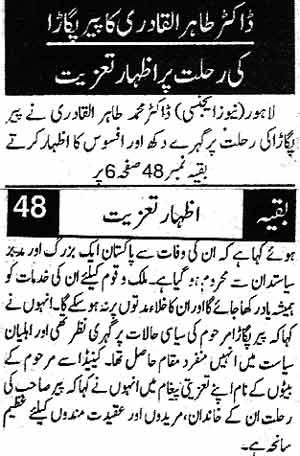 Minhaj-ul-Quran  Print Media CoverageDaily Din Back Pang