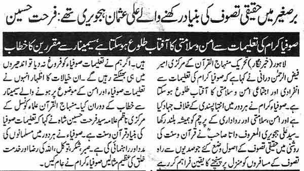 Mustafavi Student Movement Print Media Coverage Daily Mashriq Page 2